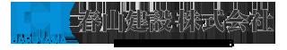 春山建設株式会社リクルートサイト